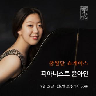 피아니스트 윤아인