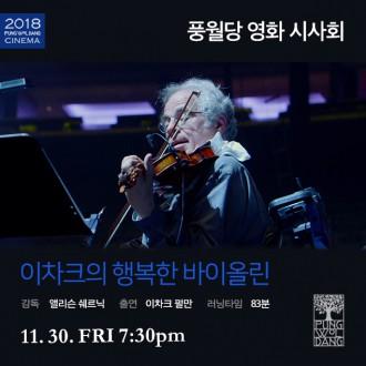 [풍월당 영화 시사회] 이차크의 행복한 바이올린