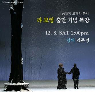 [특강]풍월당 오페라 총서 『라 보엠』 출간 기념 특강