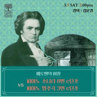 베토벤의 「비창」 피아노 소나타 8번 c단조 vs 피아노 협주곡 3번 c단조