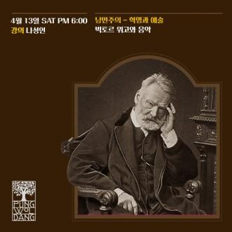[낭만주의 - 혁명과 예술] 빅토르 위고와 음악