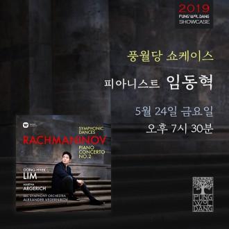 피아니스트 임동혁