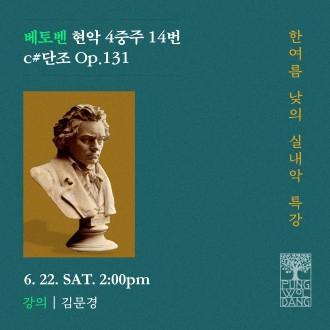 [한여름 낮의 실내악 특강] 베토벤 현악4중주 14번 c#단조 Op.131