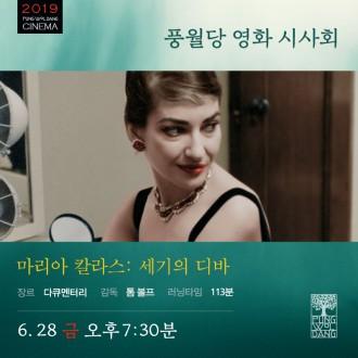 [풍월당 영화 시사회] 마리아 칼라스: 세기의 디바
