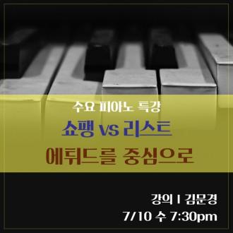 [수요 피아노 특강] 쇼팽 VS 리스트 에튀드를 중심으로