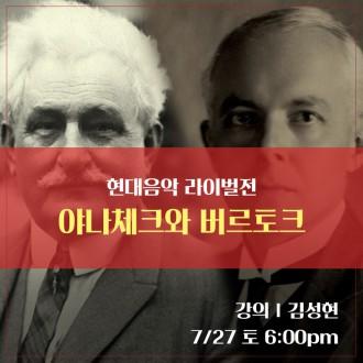 [현대음악 라이벌전] 야나체크와 버르토크