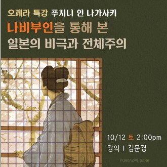 오페라 특강 - 푸치니 인 나가사키 : 『나비부인』을 통해 본 일본의 비극과 전체주의