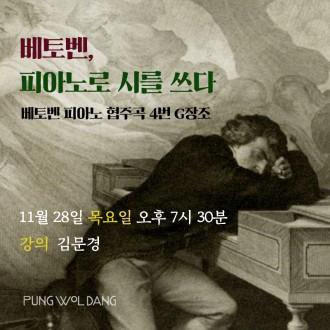 베토벤, 피아노로 시를 쓰다. 베토벤 피아노 협주곡 4번 G장조