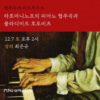 [협주곡과 비르투오소] 라흐마니노프의 피아노 협주곡과 블라디미르 호로비츠