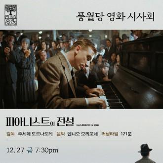 [풍월당 영화 시사회] 피아니스트의 전설