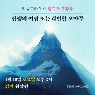 R.슈트라우스 [알프스 교향곡] 산행의 여정 또는 각별한 오마주