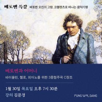 [베토벤 특강] 베토벤과 어머니 - 바이올린, 첼로, 피아노를 위한 3중협주곡 C장조