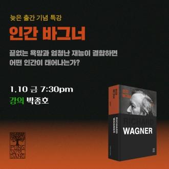 [특강] 『인간 바그너』 늦은 출간 기념 특강