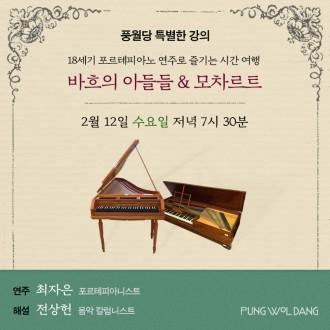 [특강] 18세기 포르테피아노 연주로 즐기는 시간 여행: 바흐의 아들들 & 모차르트