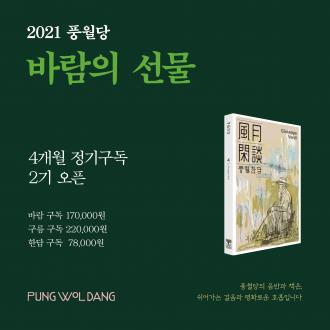 2021 풍월당 '바람의 선물'