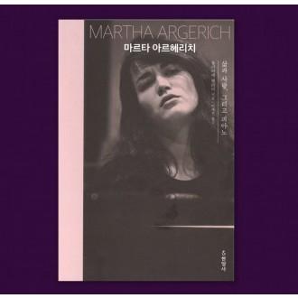 마르타 아르헤리치