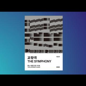 교향곡 - The Symphony