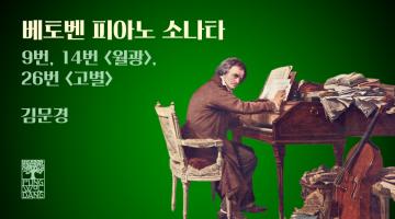 베토벤 피아노 소나타
