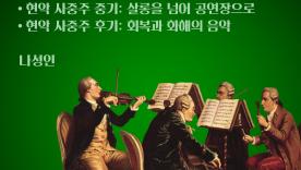 베토벤 현악 사중주